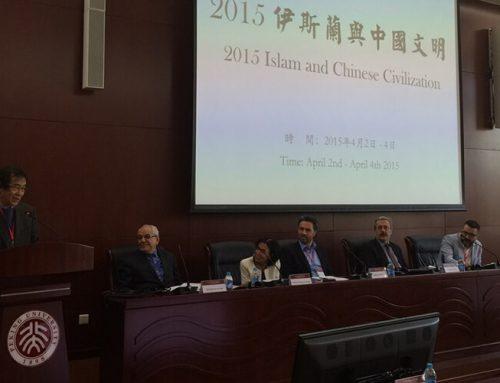 """""""İslam ve Çin Medeniyeti"""" Uluslararası Sempozyumu"""